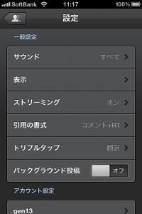 Tweetbot設定画面