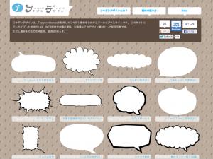 吹き出し素材専門サイト「フキダシデザイン」