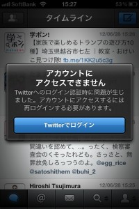 Tweetbotエラー画面