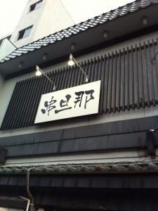 串旦那(春日井市)