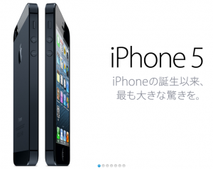 iPhone5発売決定