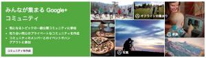 google+コミュニティ画面