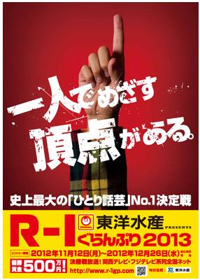 20130201_r1gp01
