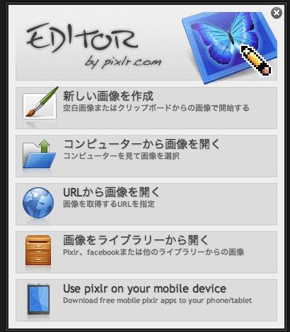 Pixlr Editor01