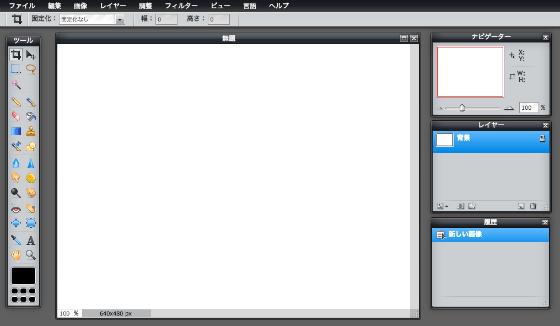 Pixlr Editor02