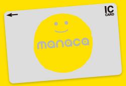 マナカ(manaca)イメージ図