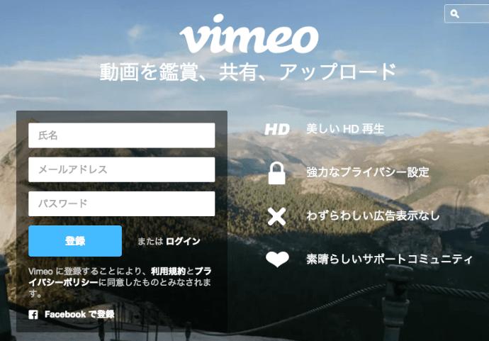 Vimeo画面
