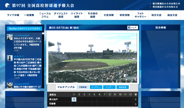 バーチャル高校野球01