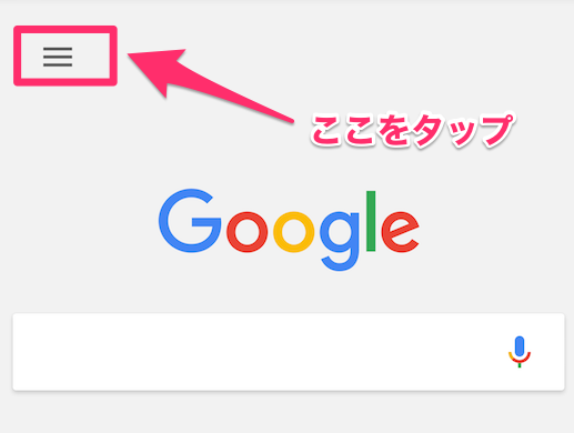 Googleアプリを起動して左上のメニューをタップ