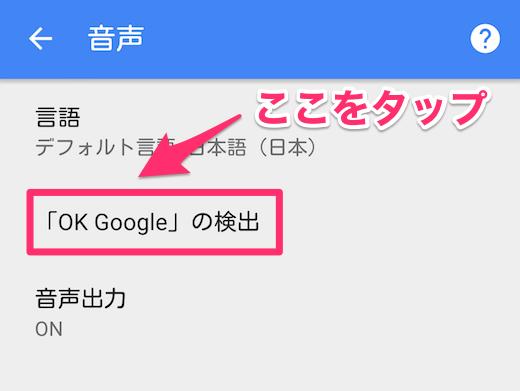 「OK Google」の検出をタップ