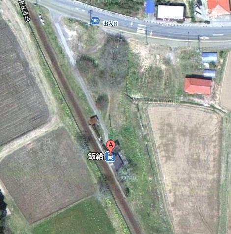 飯給駅Googleマップ
