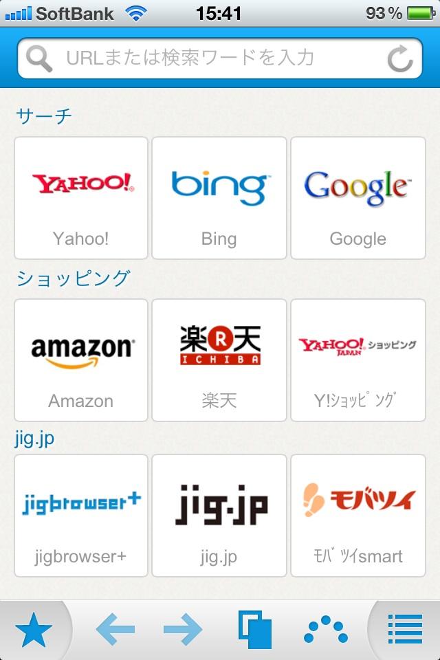 Webブラウザの「jigbrowser+」をiPhoneで試してみました。