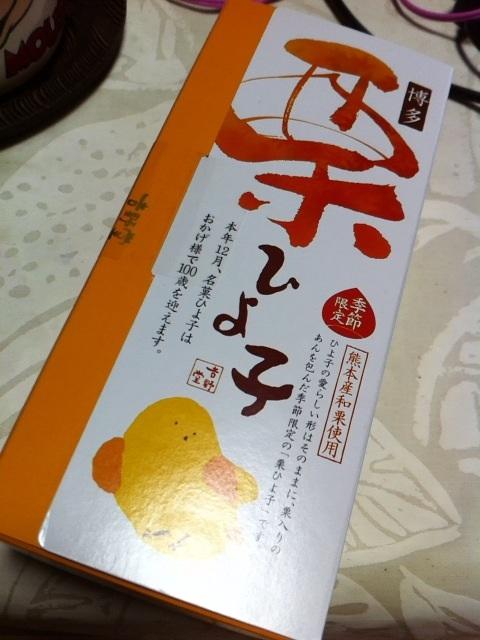 博多のおみやげ。栗ひよ子がおいしいです。