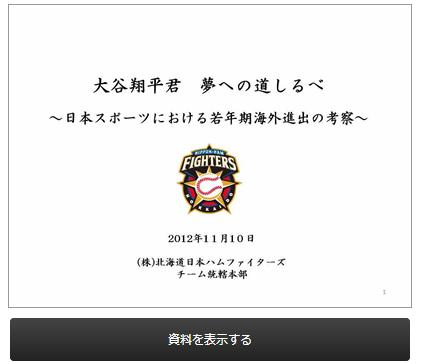 北海道日本ハム。大谷選手との入団交渉の球団資料を公開。