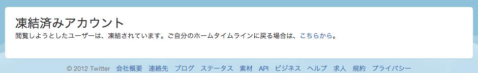 東京都のTwitter公式アカウントが凍結だって。もしもの時の解除方法は。