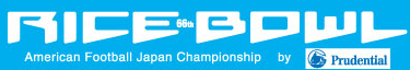 いよいよアメフト日本一を決める決戦の日。第66回ライスボウル。
