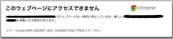 【解決しました】困った、ChromeからGoogle+のアクセスで謎のエラーに。