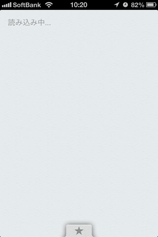 iPhoneアプリのEvernoteが、ずっと「読み込み中…」状態に・・・