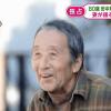 田中邦衛の俳優引退報道。真実はちょっと違うみたい