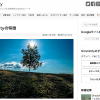 『STINGER5』→『Simplicity』へWordPressのテーマを変更