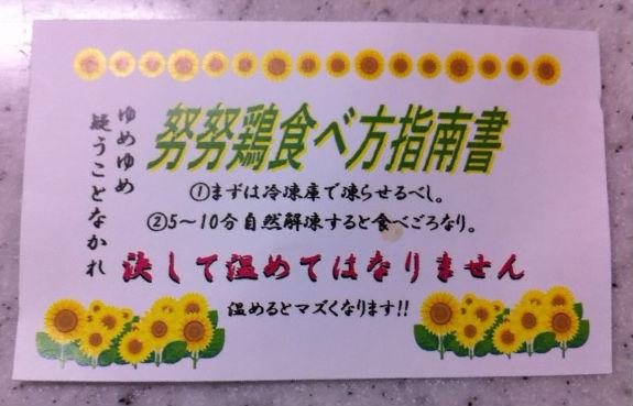 努努鶏の食べ方指南書
