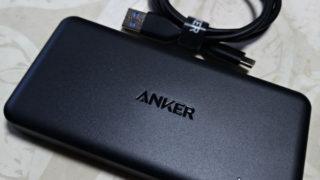 モバイルバッテリー「Anker」を購入。これで外出先でも安心