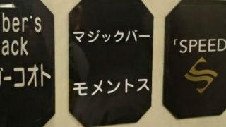 名古屋・錦3のマジックバー「モメントス」へ行ってきた