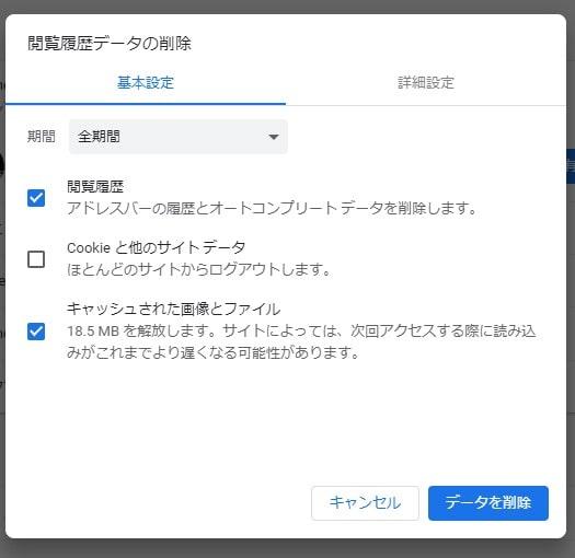 Chromeの閲覧履歴データの削除画面