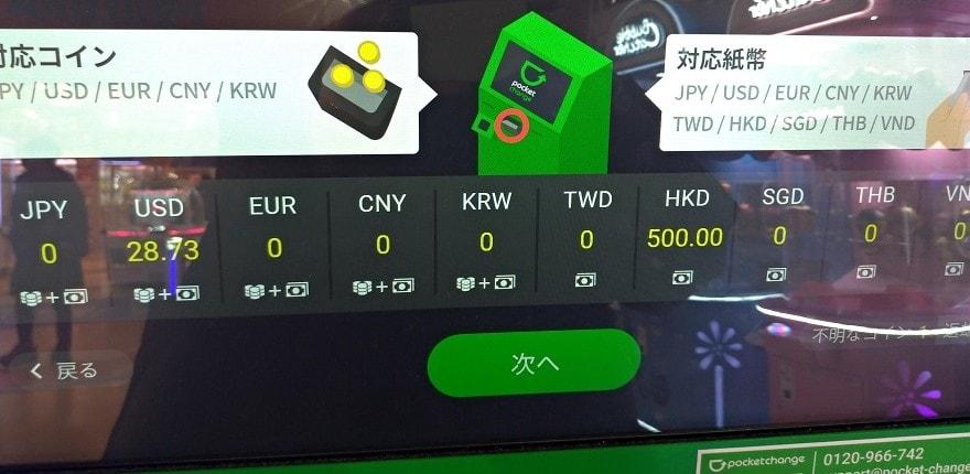 ポケットチェンジへ米ドルと香港ドルを投入